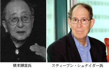 2人の気象学者.jpg