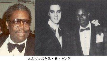 エルヴィスとB・B・キング.jpg