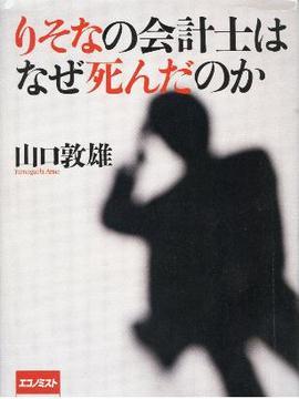 山口淳雄氏の本.jpg