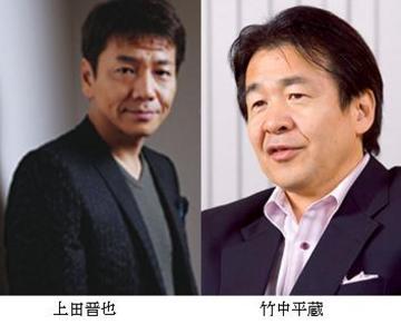 上田晋也/竹中平蔵.jpg