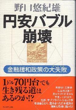 野口悠紀雄氏の本.jpg