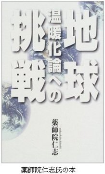 薬師院仁志氏の本.jpg