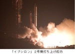 「イプシロン」2号機打ち上げ成功.jpg