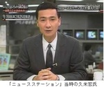 「ニュースステーション」当時の久米宏氏.jpg