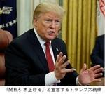 「関税引き上げる」と宣言するトランプ大統領.jpg