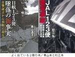よく似ている二冊の本.jpg