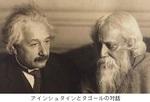 アインシュタインとタゴールの対話.jpg