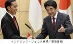 インドネシア・ジョコ大統領/安倍首相.jpg