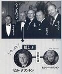 ウィンスロップとビル・クリントン.jpg