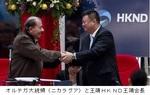 オルテガ大統領と王靖HKND会長.jpg