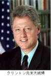 クリントン元米大統領.jpg