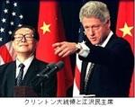 クリントン米大統領と江沢民国家主席.jpg
