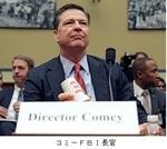 コミ—FBI長官.jpg