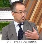 ジャーナリスト/山口敬之氏.jpg