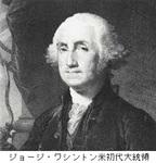 ジョージ・ワシントン米初代大統領.jpg