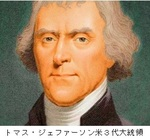 トマス・ジェファーソン米3代大統領.jpg