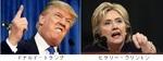 トランプかクリントンか/米大統領選.jpg