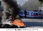ニカラグア運河反対運動.jpg