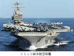 ニミッツ級米航空母艦.jpg