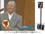 バーチャル出演と移動ロボット.jpg