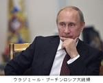 プーチン・ロシア大統領.jpg