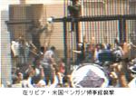 ベンガジ米領事館襲撃事件.png