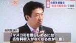 マスコミ支配の発言をする自民党木原稔議員.jpg