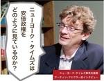 マーティン・ファクラーニューヨーク・タイムズ紙前東京支局長.jpg