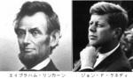 リンカーンとケネディ.jpg