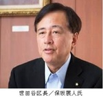 世田谷区長/保坂展人氏.jpg