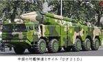 中国の対艦弾道ミサイル/DF21D.jpg