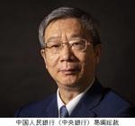 中国人民銀行易綱総裁.jpg