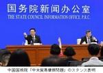 中国国務院/米中貿易摩擦問題のスタンス表明.jpg