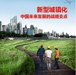 中国城鎮化計画.jpg