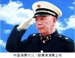 中国海軍の父/劉華清上将.jpg