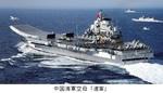 中国海軍空母「遼寧」.jpg