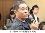中澤誠東卸労働組合委員長.jpg