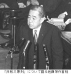 佐藤栄作/非核三原則.jpg