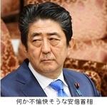 何か不愉快そうな安倍首相.jpg