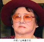 作家/山崎豊子氏png.png