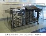 初めてのコンピュータ「ABC」.jpg