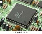 加速度センサー.jpg