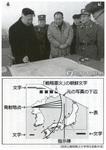 北朝鮮ミサイルの着弾海域.jpg