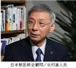 北村直人氏/日本獣医師会顧問.jpg