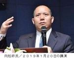 向松祚氏/2019年1月20日の講演.jpg