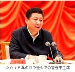 四中全会での習近平国家主席/2015.jpg