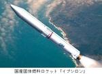 国産固体燃料ロケット「イプシロン」.jpg