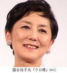 国谷裕子元「クローズアップ現代」MC.jpg
