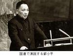 国連で演説する�ケ小平.jpg