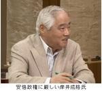 安倍政権に厳しい岸井成格氏.jpg